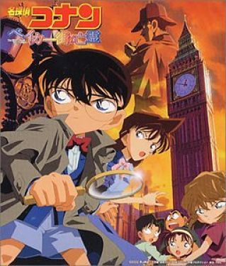 Detective Conan Film 06 Baker Street