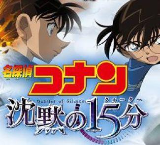 Detective Conan Film 15 Chinmoku No