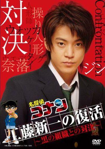 Meitantei Conan 2 Vostfr Anime Ultime