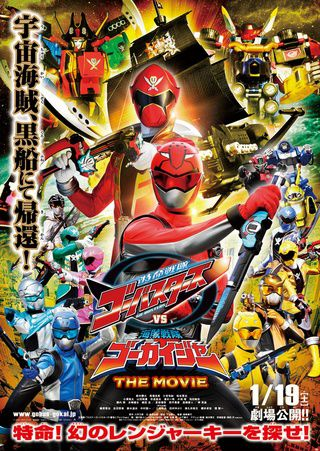 film Tokumei Sentai Go-Busters vs Kaizoku Sentai Gokaiger Film HD VOSTFR en streaming