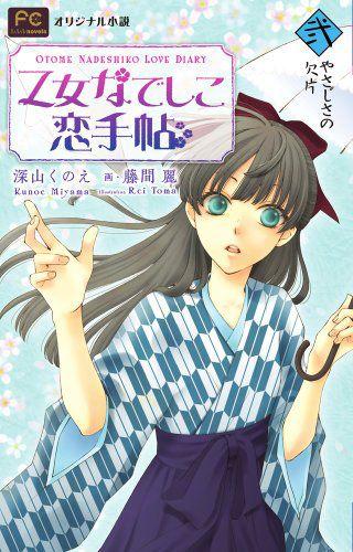 Otome nadeshiko koi techou vostfr anime ultime for Koi kaze 01 vostfr