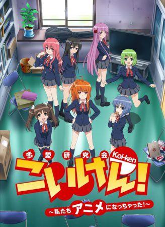 Koi ken watashitachi anime ni nacchatta vostfr anime for Koi kaze 01 vostfr