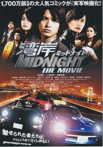 wangan midnight le film j film vostfr anime ultime. Black Bedroom Furniture Sets. Home Design Ideas