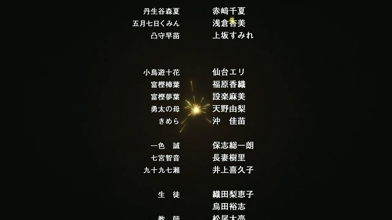 Takanashi rikka kai gekijouban chunibyo demo koi ga for Koi koi seven 01 vostfr