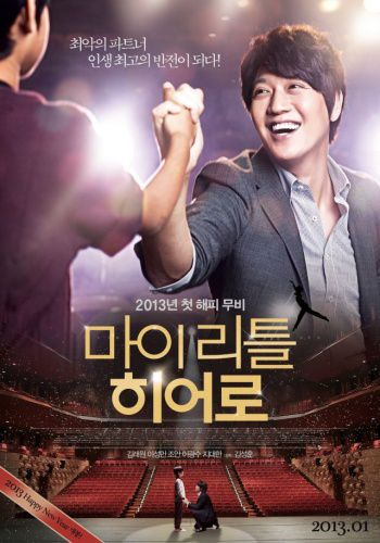 A-Wonderful-Moment-K-Film-vostfr-streaming-ddl-hd