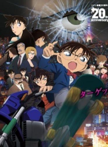 Detective Conan Film 18 Ijigen No