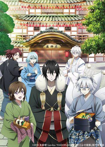 Kakuriyo No Yadomeshi Vostfr Anime Ultime